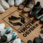 Химическо чистене на обувки